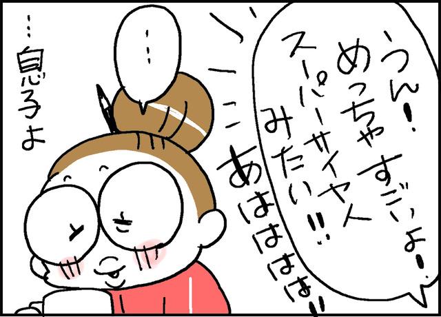スーパーサイヤ人3
