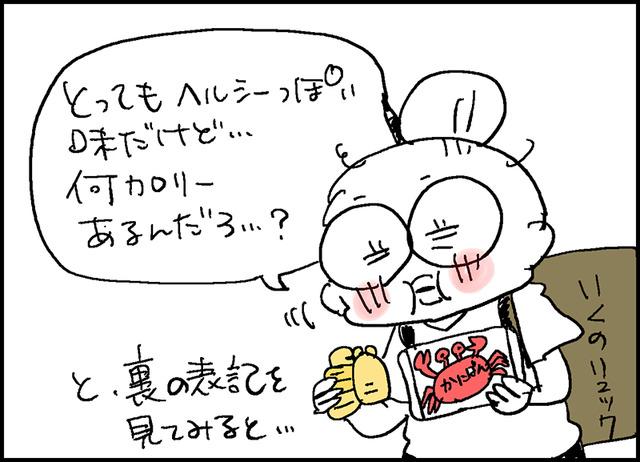 かにぱん5