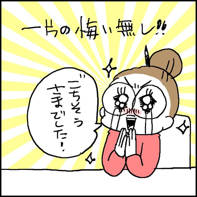 新年かい4
