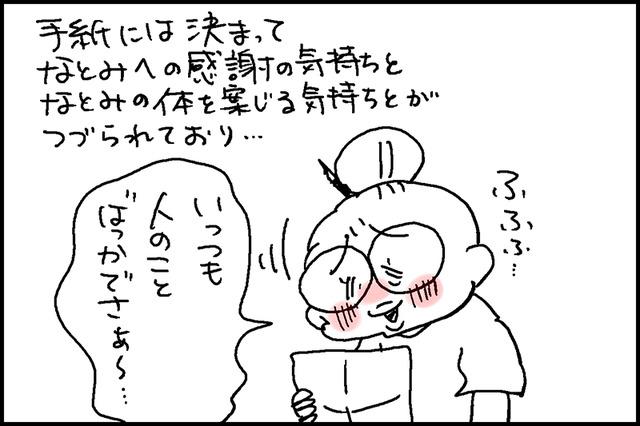 ばあさんの手紙4