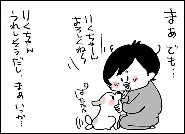 息子くる〜〜4