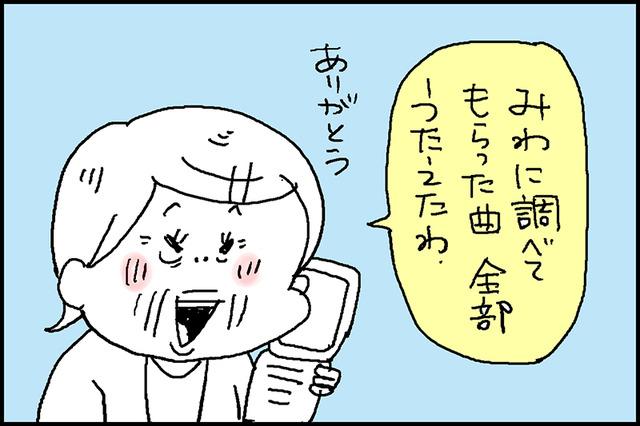 カラオケ大会2-4