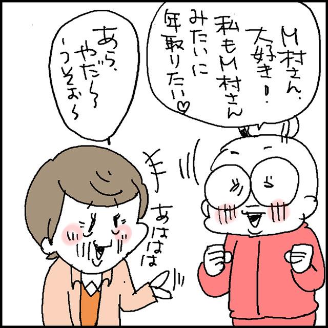 M村さん3