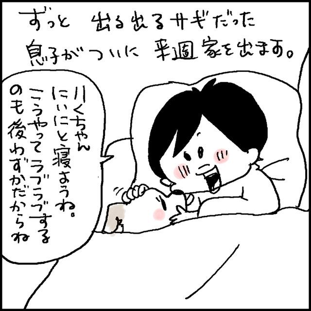 息子の部屋3