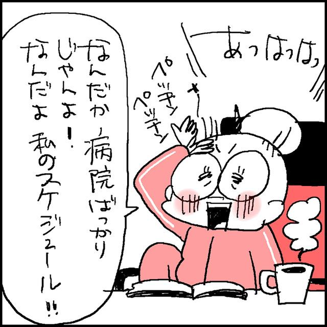 スケジュール帳2