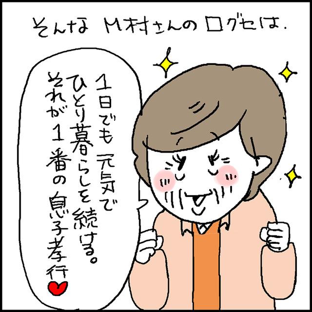 M村さん2