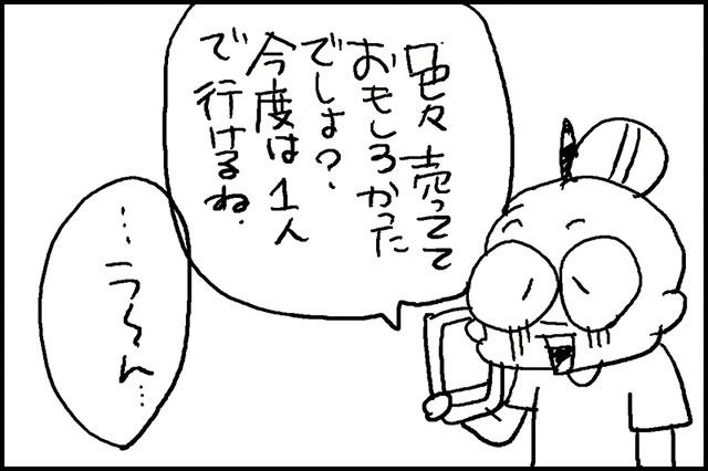 今日のヨシミ3