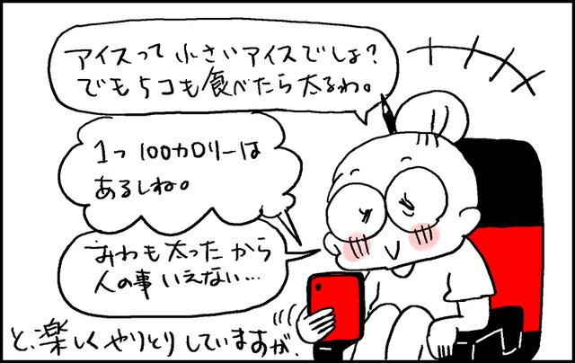 よしみ通信5
