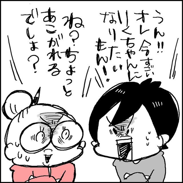 りくの生活7