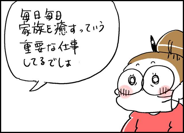 りくのお仕事4