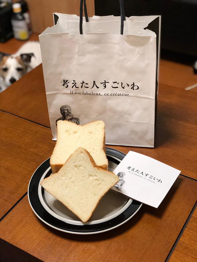 高級食パン6