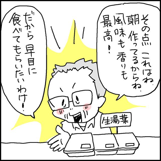 お豆腐屋さん3