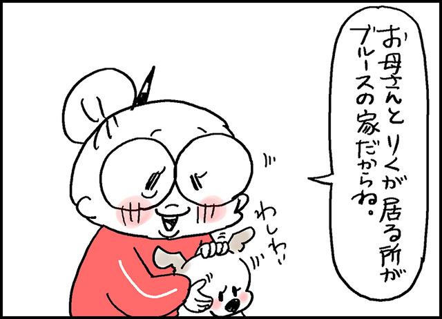 息子くる〜〜1