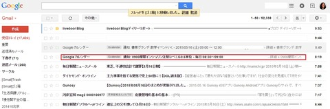 Gmail+Gcal