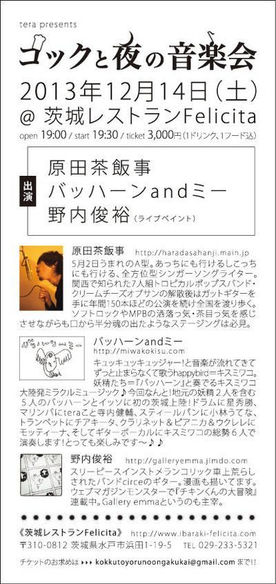12_14_flyer