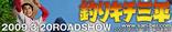 20090324釣りキチ三平