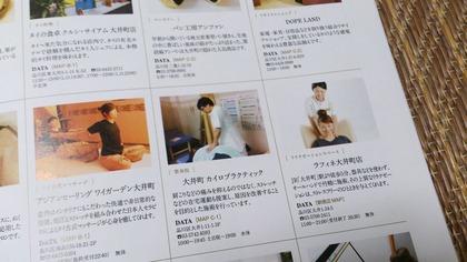 20140321大井町スタイル (2)