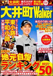 20130302大井町