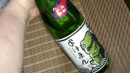 20140525妖怪焼酎