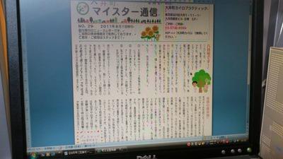 20110722ニュースレター