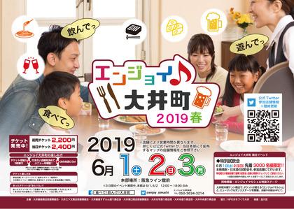 20190519エンジョイ