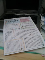 ニュースレター7月号完成!