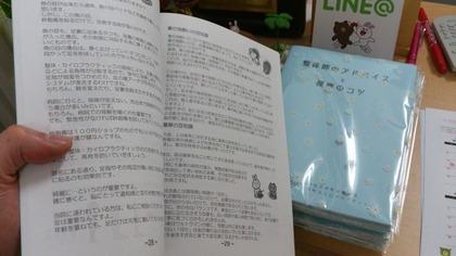 20140403小冊子