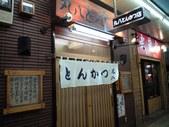 20100206丸八とんかつ店