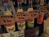 20100313危険な酒