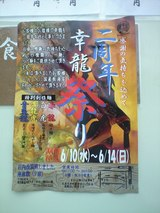 20090608幸龍�