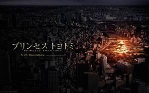 20110601プリンセストヨトミ