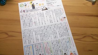 20130929ニュースレター