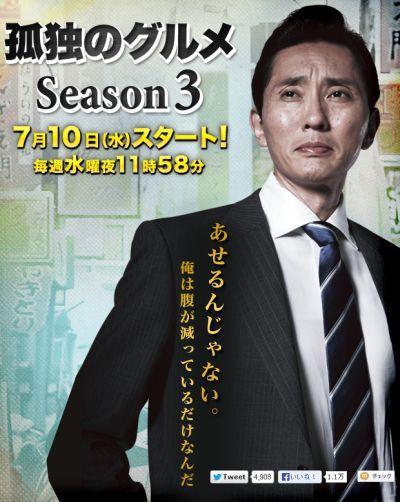 20130709孤独のグルメ season3