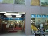 20090825石井スポーツ