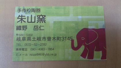20140115朱山窯2 (1)