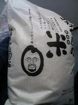 お米いただきました!
