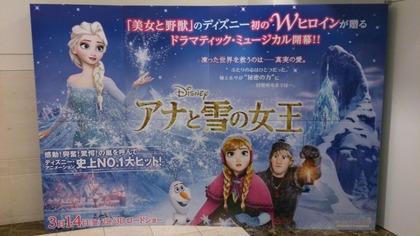 20140401アナと雪の女王