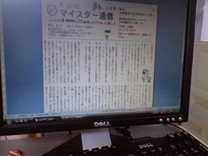 20110531ニュースレター