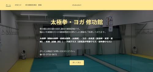 修功会サイト