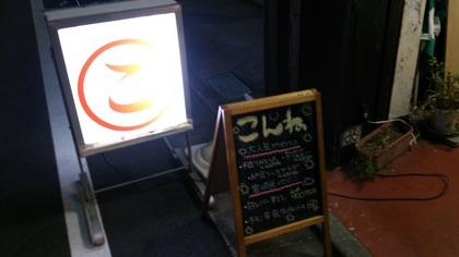 20131010こんね (1)