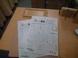 20081204ニュースレター