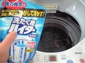 20100801洗たく槽ハイター
