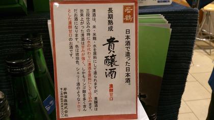 20150128阪急 (3)