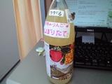 20080925りんごジュース