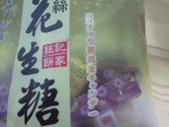 20100715お土産1