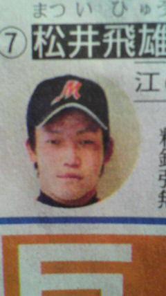 松井飛雄馬の画像 p1_10