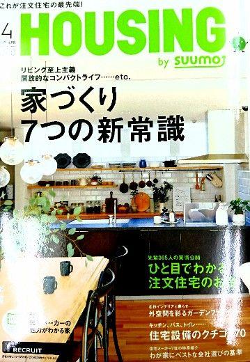 SUUMO表紙
