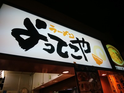 よってこや大井競馬場店@品川区勝島