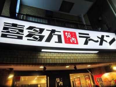 坂内大森東口店