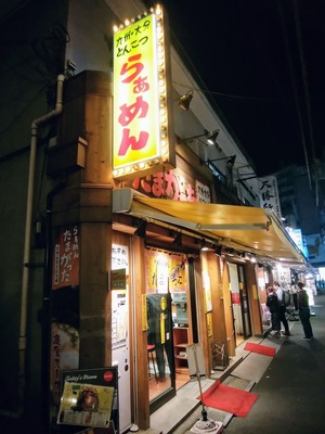 たまがった横浜西口店@横浜市西区南幸